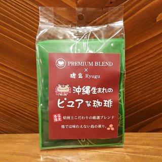 【送料込み】プレミアムブレンドコーヒー ドリップパック 10g5袋入 【中挽き/粉】