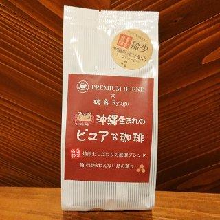 【沖縄県産コーヒー豆入り】 数量限定 プレミアムブレンド 180g 【中挽き/粉】