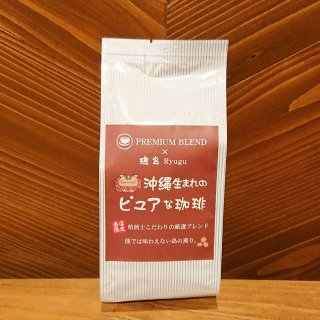 プレミアムブレンドコーヒー ドリップコーヒー 180g 【中挽き/粉】