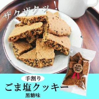 手割り ごま塩クッキー 黒糖味
