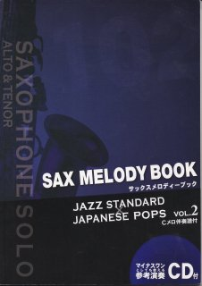 【USED商品】SAX MELODY BOOK JAZZ STANDARD×JAPANESE POPS VOL.2