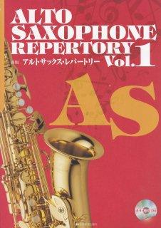 【USED商品】アルトサックス・レパートリー VOL.1