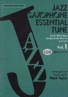 【USED商品】ジャズ・サクソフォン・エッセンシャル・チューン VOL.1
