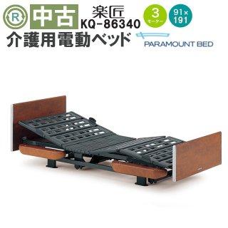 【中古電動ベッド】パラマウントベッド 楽匠 KQ-86340(3Mらくらく/木調ダーク)