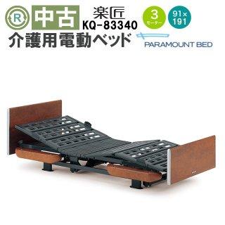 【中古電動ベッド】パラマウントベッド 楽匠 KQ-83340(3M/木調ダーク)(DBP83340)