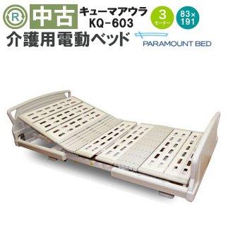 【関東限定】【中古電動ベッド】パラマウントベッド キューマアウラ KQ-603 (DBP603)