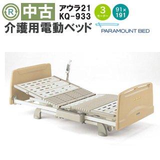 【関東限定】【中古電動ベッド】パラマウントベッド アウラ21 KQ-933 (DBP933)