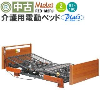 【中古電動ベッド】プラッツ ミオレット 2モーター PZB-M2RJ (DBZZM2RJ)