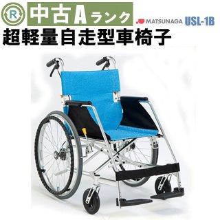 【中古車椅子】《Aランク品》松永製作所 自走式車椅子 USL-1B (WCMA502-A)