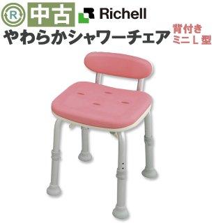 【未使用品】《SSランク品》リッチェル やわらかシャワーチェア 背付ミニL型 (NYRI104-SS)