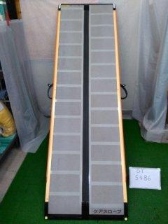 【中古 スロープ】《Aランク品》ケアメディックス ケアスロープ CS-240C (OT-5486)