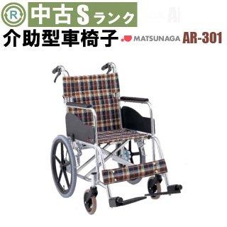 松永製作所 介助式車椅子 AR-301 (WCMA102)