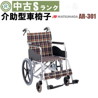 【中古車椅子】《Sランク品》 松永製作所 介助式車椅子 AR-301 (WCMA102)