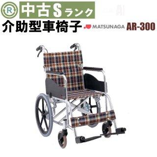 【中古Sランク品】松永製作所 介助式車椅子 AR-300 (WCMA101)