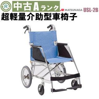 【中古車椅子】《Aランク品》松永製作所 介助式車椅子 USL-2B  (WCMA503-A)