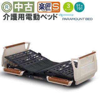 【中古電動ベッド】パラマウントベッド 楽匠S KQ-9631 (DBP9631)