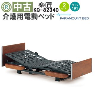 【中古電動ベッド】パラマウントベッド 楽匠 KQ-82340(2M/木調ダーク)