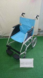 【中古車椅子】《Aランク品》松永製作所 介助式車椅子 USL-2B  (WC-6214)