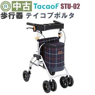 【Sランク品】【中古歩行器】幸和製作所 テイコブポルタ STU-02 (HKKW105)