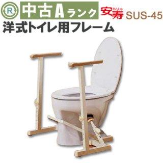 ◇【中古】《Aランク品》アロン化成 洋式トイレ用フレームSUS-45  (OT-6296)