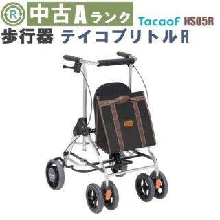 【中古歩行器】《Aランク》幸和製作所 テイコブリトルR HS05R (HKKW110-A)