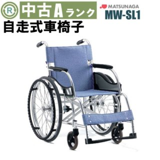 【中古車椅子】《Aランク》松永製作所 自走式車椅子 MW-SL1 (WCMA214-A)