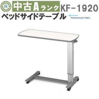 【中古】《Aランク》パラマウントベッド サイドテーブル KF-1920 (OTPA145-A)