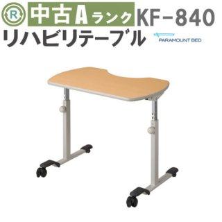 【中古】《Aランク》パラマウントベッド リハビリテーブル KF-840 (OTPA132-A)