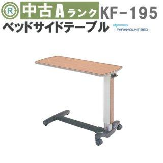 【中古】《Aランク》パラマウントベッド サイドテーブル KF-195 (OTPA106-A)