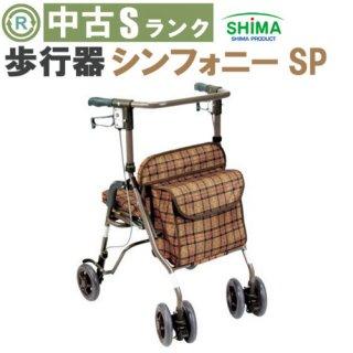 【中古歩行器】《Sランク》島製作所  シンフォニーSP (HKSI101)