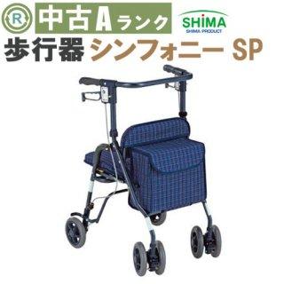 【中古歩行器】《Aランク》島製作所  シンフォニーSP(青) (HKSI101-BL-A)
