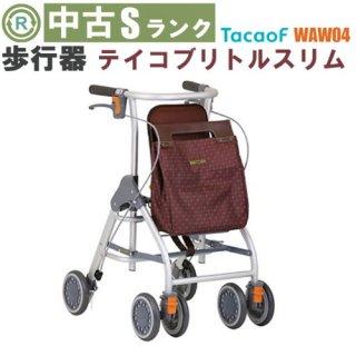 【中古歩行器】《Sランク》幸和製作所 テイコブリトルスリム WAW04 (HKKW111)