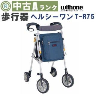 【中古歩行器】《Aランク》象印ベビー ヘルシーワンT-R 75 (HKZO104-A)