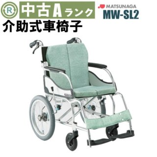 【中古車椅子】《Aランク》松永製作所 介助式車椅子 MW-SL2(背張付) (WCMA111-A)