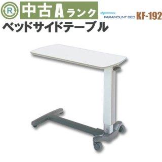 【中古】《Aランク》パラマウントベッド ベッドサイドテーブル KF-192 (OT-6301)