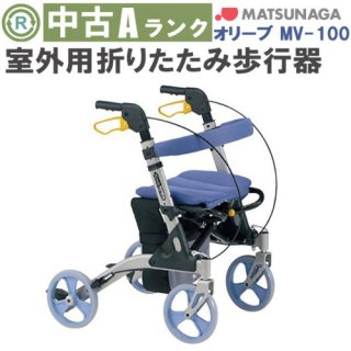 【中古歩行器】《Aランク》松永製作所  オリーブMV-100 (HKMA102-A)