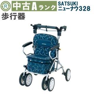【中古歩行器】《Aランク》サツキ ニューナウ328(HKSA328-A)