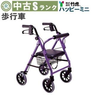 【中古歩行器】《Sランク》竹虎ヒューマンケア ハッピーミニ(HKTA103)