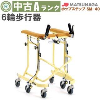 【中古歩行器】《Aランク》松永製作所  6輪歩行器ホップステップSM-40 (HKMA101-A)