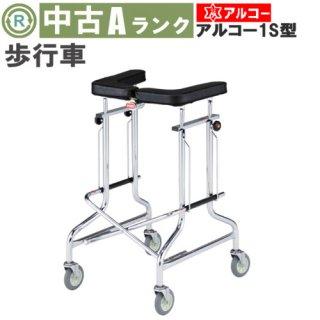 【中古歩行器】《Aランク》星光医療器 アルコー1S型  (HKSE102-A)