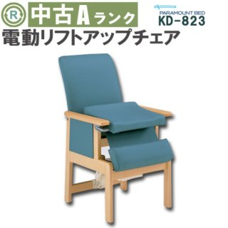 【中古】《Aランク》パラマウントベッド 立ち上がり補助イス リフトアップチェア KD-823(OTPA129-A)