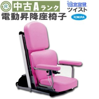 【中古】《Aランク》コムラ製作所 昇降座椅子 独立宣言 ツイスト(ピンク)(OTCM104P-A)