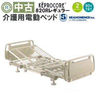 【中古電動ベッド】シーホネンス ケプロコア 820Rレギュラー(DBS820R)