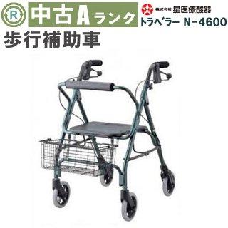 【中古 歩行器】《Aランク品》星医療酸器 歩行器 トラベラーN-4600 (HKHO103-A)