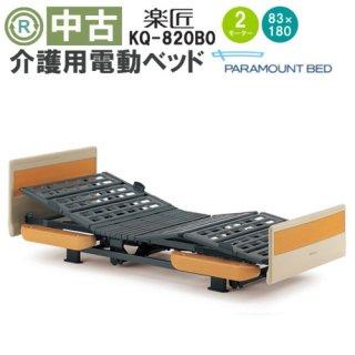 【中古電動ベッド】パラマウントベッド 楽匠 KQ-820B0(DBP820B0)