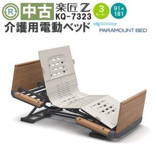 【中古電動ベッド】パラマウントベッド 楽匠Z KQ-7323(DBP7323)