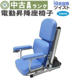 【中古】《Aランク》コムラ製作所 昇降座椅子 独立宣言 ツイスト(OT-6474)