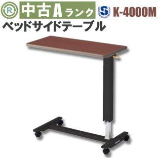 【中古】《Aランク》シーホネンス ベッドサイドテーブル K-4000M (OT-6491)