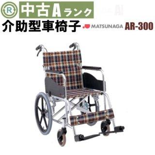 【中古車椅子】《Aランク》松永製作所 介助式車椅子 AR-300 (WC-6719)