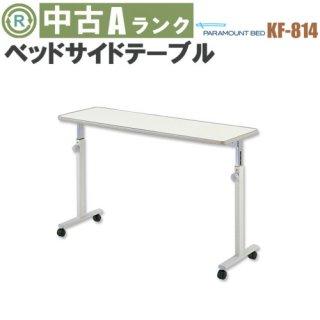 【中古】《Aランク》パラマウントベッド オーバーベッドテーブル KF-814 (OT-6500)